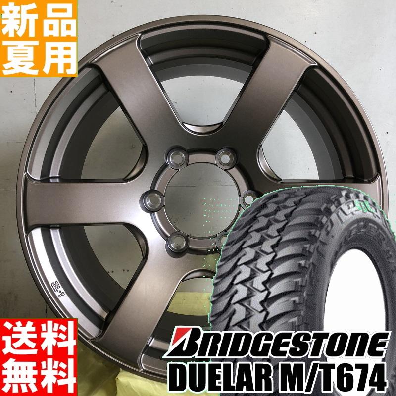ブリヂストン BRIDGESTONE デューラー MT674 DUELER 265/75R16 サマー タイヤ ホイール 4本 セット 16インチ オフロード仕様 FENICE X XC6 16×8.0J+0 6/139.7 夏用 新品
