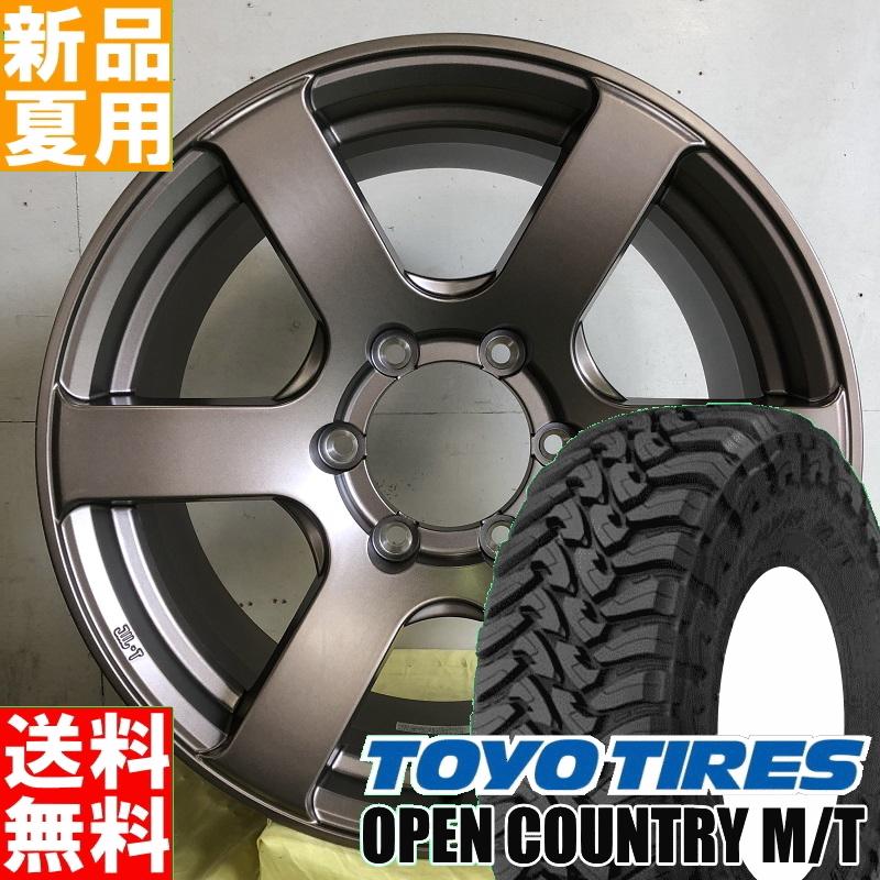 トーヨータイヤ TOYOTIRES オープンカントリー M/T OPEN COUNTRY 265/70R17 サマー タイヤ ホイール 4本 セット 17インチ オフロード仕様 FENICE X XC6 17×8.0J+20 6/139.7 夏用 新品