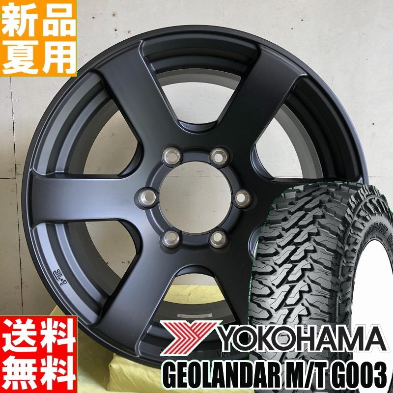 ヨコハマ YOKOHAMA ジオランダー M/T G003 GEOLANDAR 265/75R16 サマー タイヤ ホイール 4本 セット 16インチ オフロード仕様 FENICE X XC6 16×8.0J+0 6/139.7 夏用 新品