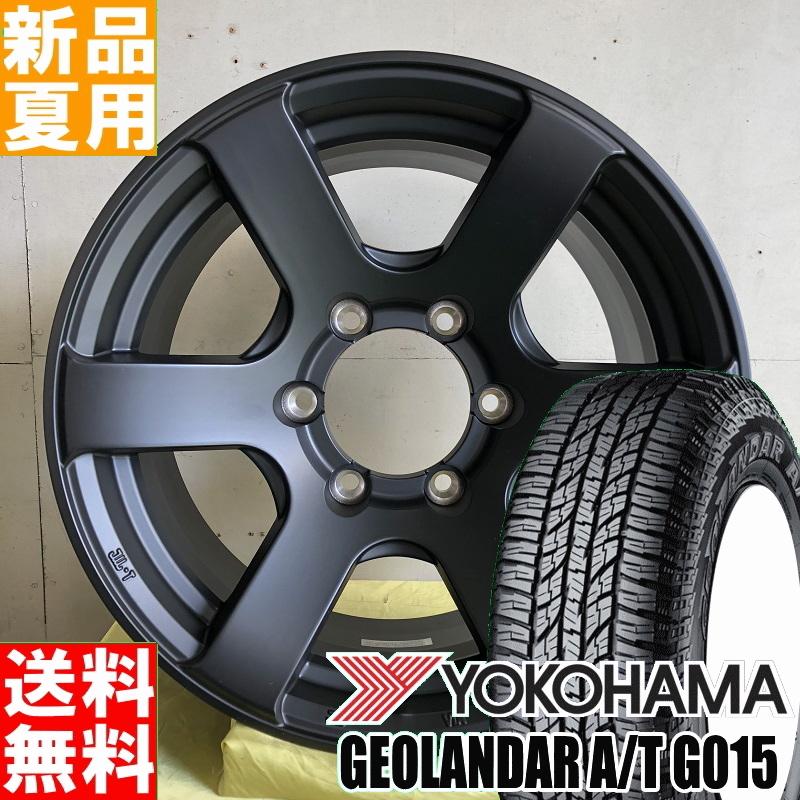 ヨコハマ YOKOHAMA ジオランダー A/T G015 GEOLANDAR 265/65R17 サマー タイヤ ホイール 4本 セット 17インチ オフロード仕様 FENICE X XC6 17×8.0J+20 6/139.7 夏用 新品