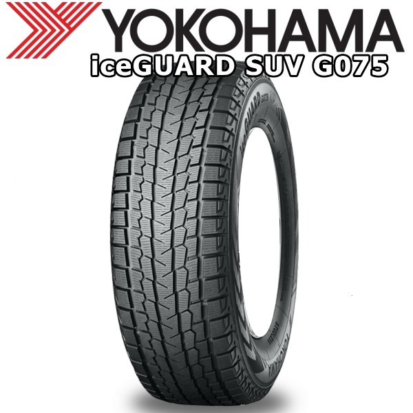〔10月20日限定〕ポイント最大22倍 ヨコハマ YOKOHAMA アイスガード SUV iceGUARD SUV G075 285/60R18 18インチ スタッドレスタイヤ 4本セット 冬用 新品