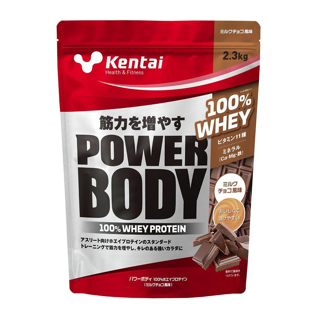パワーボディ100%ホエイプロテイン ミルクチョコ風味【2.3kg】|健康体力研究所
