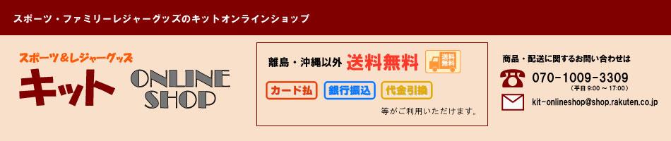 キットオンラインショップ:スポーツ&レジャーグッズ通販のキットオンラインショップ!