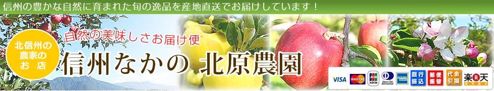 自然の美味しさお届け便:信州発!!自然の美味しさをお届けいたします!