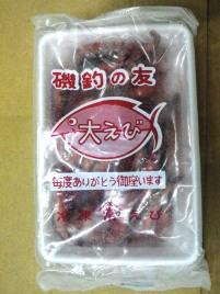 山常芝エビ大 1ケース24入 釣り餌 冷凍エビ ひとつテンヤ 鯛テンヤ 真鯛 船釣り 地域限定送料無料 同梱不可