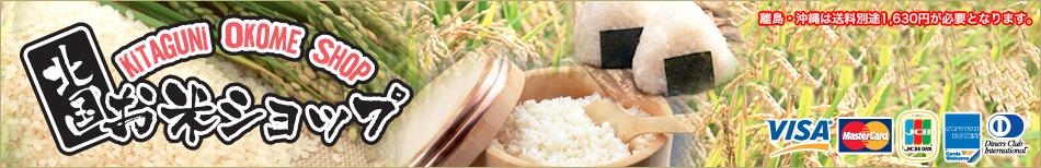 北国 お米ショップ:特A受賞の美味しいお米を送料無料で!