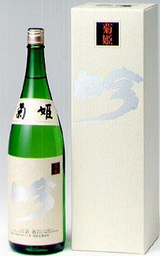 日本酒 大吟醸 菊姫 吟 1800ml