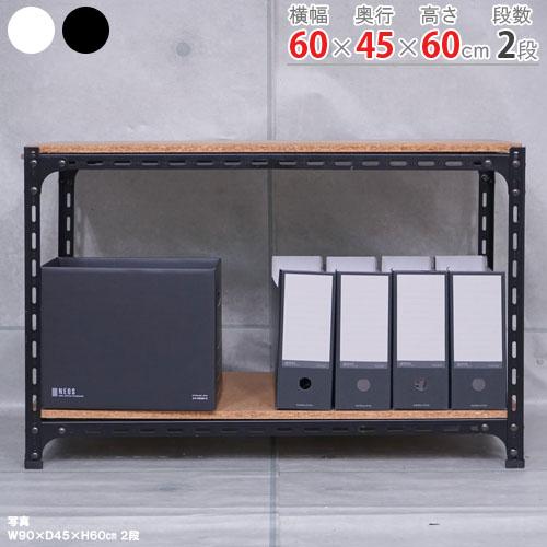 送料無料 アングル棚 幅60×奥行45×高さ60cm 2段 25%OFF ホワイト ブラック 70kg 段 スチール棚最安値に挑戦 H60 W60 商品key: スチール棚 スチールラック 収納ラック 業務用 全商品オープニング価格 収納棚 D45