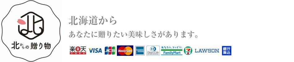 北からの贈り物 北海道:当ショップサイトをご覧頂きまして、誠にありがとうございます。