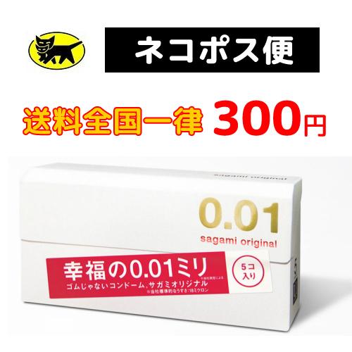 0.01 サガミ オリジナル