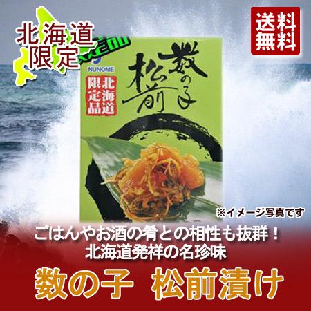 楽天市場】【北海道 数の子 松前...