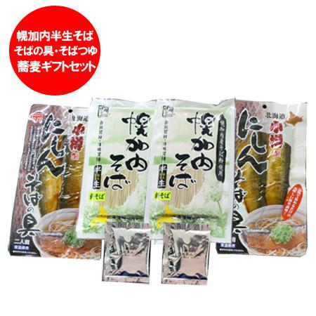 そば 激安セール 送料無料 ギフト セット 北海道 幌加内 蕎麦 半生 ポッキリ にしん蕎麦の具 240g×2袋 価格 税込 つゆ 2000 円