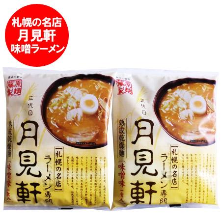 札幌 ラーメン 月見軒 味噌 定価の67%OFF 送料無料 上質 つきみけん みそ 1食×2袋 乾麺 らーめん スープ付き 袋麺 価格628円 サッポロ