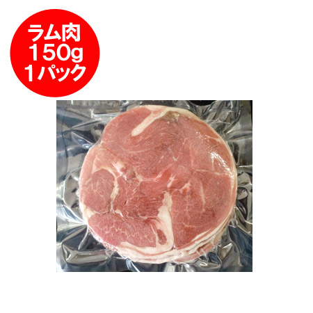 ラム肉 ジンギスカン SALE開催中 おトク 焼いてたれをつけて食べる 北海道 432円 150g×1パック 価格 ジンギスカンお肉自体に味の付いていない