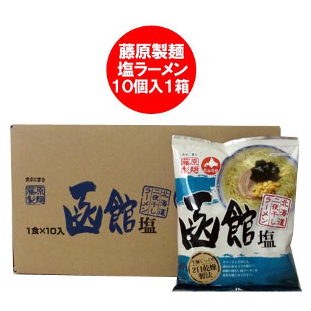 北海道函館と言えば、函館ラーメン!北海道ラーメンの中でも函館では塩ラーメンがいちばん有名です! 函館 ラーメン 藤原製麺 函館 塩ラーメン 1ケース(1箱) 価格 1300円 北海道 函館ラーメン
