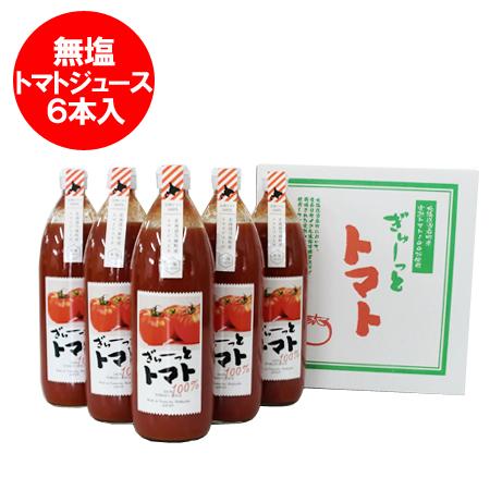 無塩 濃厚 トマトジュース 必ず上下左右に振ってからお飲みください プレミアム トマトジュース 送料無料「訳あり」食品 在庫処分 おためし 北海道産 トマトジュース 1000 ml×6本入 1ケース(1箱)