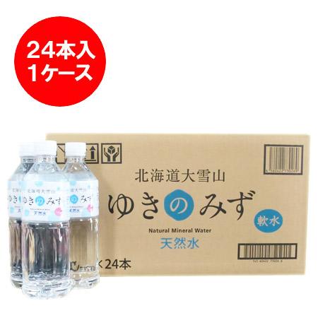 水 550ml 北海道の軟水は柔らかで飲みやすい美味しい水 日本未発売 北海道 全国どこでも送料無料 軟水 北海道の水 1箱24本入 ゆきのみず 北海道産