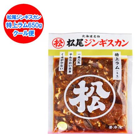 5☆大好評 ジンギスカン SEAL限定商品 ラム肉 松尾ジンギスカン 味付 特上ラム まつお 650g 1789円 価格 じんぎすかん