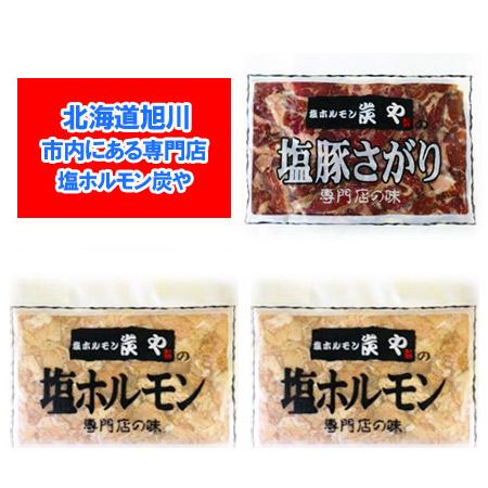 塩ホルモンの炭や 北海道 ホルモン  焼肉 専門店 炭や ホルモン セット(塩 ホルモン 2個・塩豚 サガリ 1個)合計3個 価格 4320円 味付き ホルモン セット 専門店