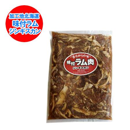 ストアー 北海道の定番 激安格安割引情報満載 ラム肉 ジンギスカン 味付き 北海道加工 味付 1380円 800 g 約 価格
