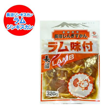 味付き ラム肉 ジンギスカン 長沼ジンギカン ラム肉ジンギスカン 320g じんぎすかん ながぬま 日本全国 送料無料 タレ 付 年中無休 価格980円