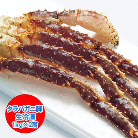 【たらば蟹】【本タラバガニ】【本たらば蟹】の足 生冷 たらばがに 脚 を存分に堪能できるボリュームの1kg(1000 g)×2 価格 13200円