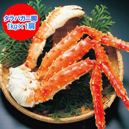 タラバガニ 送料無料 たらば蟹 足/脚 浜ゆで たらばがに足 1kg(1キロ)価格 10800円 ボイル たらばがに 北海道 ポイント・きた蔵の畑