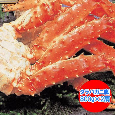「ボイル タラバガニ 足」茹で タラバガニ 足/脚をボリュームたっぷり 800g×2肩 価格 12800円