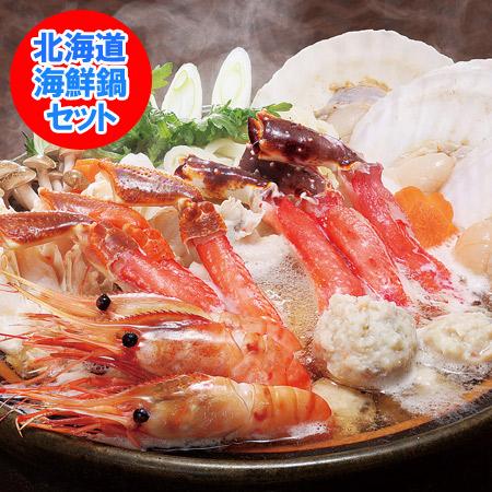 海鮮鍋 セット 送料無料 期間限定 北海大漁鍋セット 海鮮セット 価格 8900円