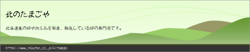 北のたまごや:北海道の卵専門店です