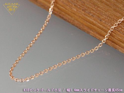 K18ピンクゴールド 小豆 スライドチェーン 幅1.4mm/最長45cm/約3.3g ( K18PG スライド アジャスター ネックレス )