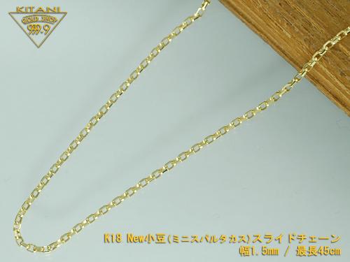 K18 ミニ・スパルタカス・スライドチェーン幅1.5mm/最長45cm/約 3.6g (マーヴェラス カット) ( スライド アジャスター )