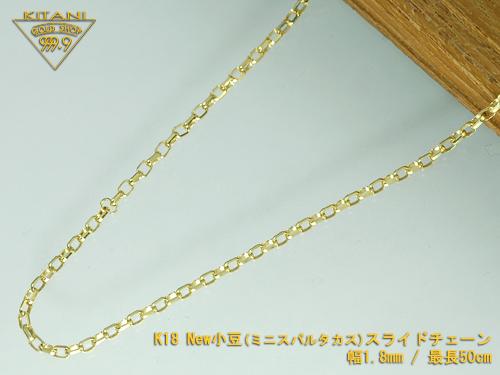 K18 ミニ・スパルタカス・スライドチェーン幅1.8mm/最長50cm/約 5.0g (マーヴェラス カット) ( スライド アジャスター )