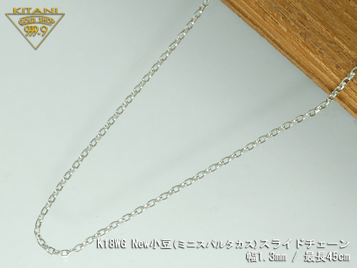 K18ホワイトゴールド ミニ・スパルタカス・スライドチェーン幅1.3mm/最長45cm/約 2.8g ( マーヴェラスカット ) ( K18WG ) ( スライド アジャスター )