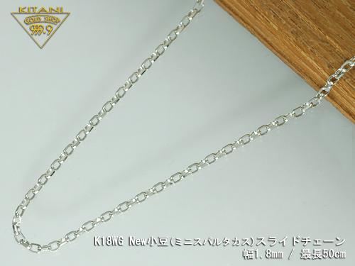 K18ホワイトゴールドミニ・スパルタカス・スライドチェーン幅1.8mm/最長50cm/約 5.3g ( マーヴェラスカット ) ( K18WG ) ( スライド アジャスター )