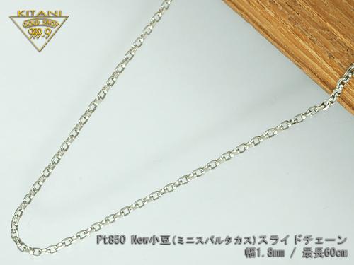 プラチナ850 ミニ・スパルタカス・スライドチェーン/幅1.8mm/最長60cm/約 ( マーヴェラス カット ) ( Pt850 ) ( スライド アジャスター )