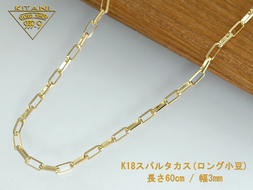 K18 スパルタカス・チェーン 全長60cm・幅約3.0mm (ロング小豆・ミラーノ)