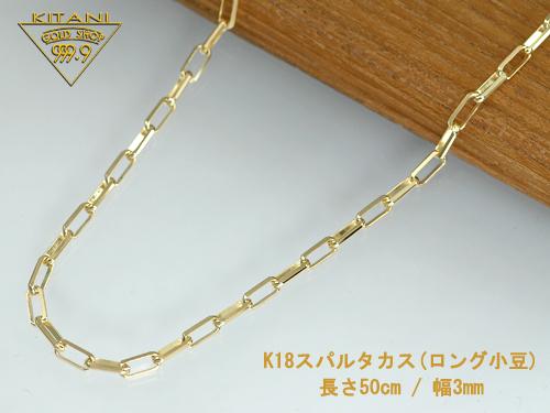 K18 スパルタカス・チェーン 全長50cm/幅約3.0mm (ロング小豆・ミラーノ)