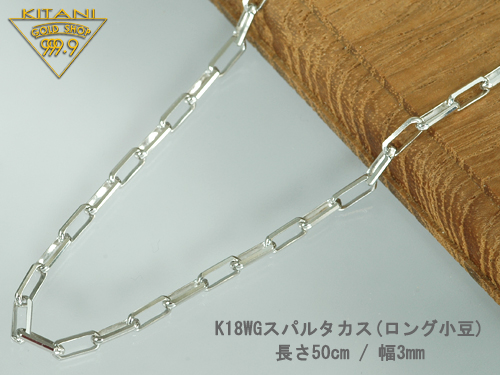 K18 ホワイトゴールド スパルタカス・チェーン 全長50cm/幅約3.0mm (ロング小豆・ミラーノ) ( K18WG )