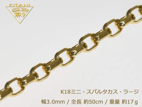 K18 ミニ・スパルタカス・ラージ幅3.0mm/全長50cm/重量約17g前後 ( マーヴェラス カット )          『別注OK』男女兼用