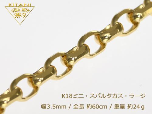K18 ミニ・スパルタカス・ラージ幅3.5mm/全長60cm/重量約24g前後 ( マーヴェラス カット )          『別注OK』男女兼用