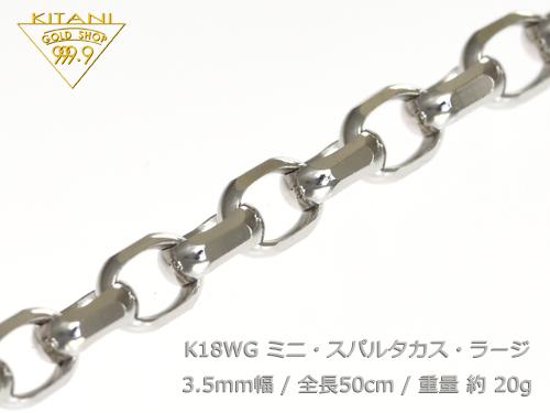 K18ホワイトゴールド ) カット ミニ・スパルタカス・ラージ 幅3.5mm/全長50cm/重量 約20g前後 ( K18WG マーヴェラス カット ) 『別注OK』男女兼用 ( K18WG ), ニシアリエチョウ:6b6f4a19 --- odigitria-palekh.ru