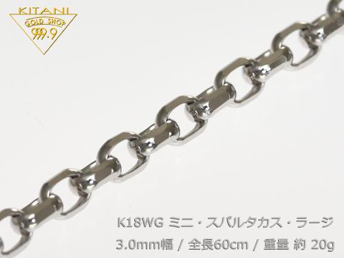 K18ホワイトゴールド ミニ・スパルタカス・ラージ幅3.0mm/全長60cm/重量約21g前後 ( マーヴェラス カット )         『別注OK』男女兼用 ( K18WG )