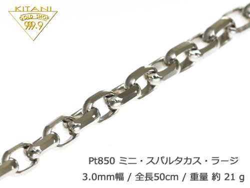 プラチナ850 ミニ・スパルタカス・ラージ幅3.0mm/全長50cm/重量約21g前後 ( マーヴェラス カット )        『別注OK』男女兼用 ( Pt850 )