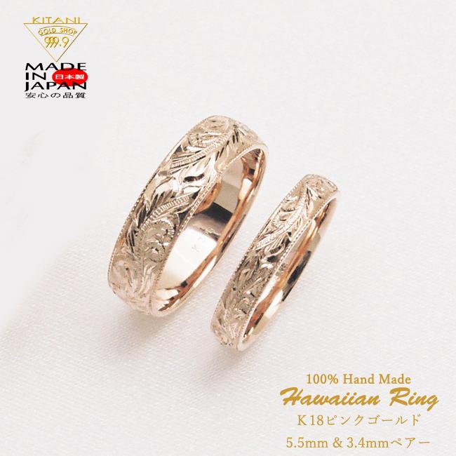 K18ピンクゴールド ハワイアン マリッジリング/ハンドメイド(5.5ミリ & 3.5ミリ幅) ( K18PG Hawaiian ペアーリング 結婚指輪) 指通り抜群 『K18イエロー、プルメリア、プリンセス、スクロール、マイレ、ミル打ち、カットアウト選択可』K18