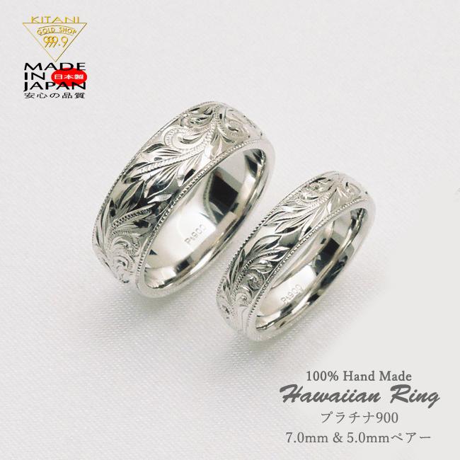 プラチナ900 ハワイアン マリッジリング/ハンドメイド(7ミリ & 5ミリ幅) ( Pt900 Hawaiian ペアーリング 結婚指輪) 指通り良し! 『プルメリア、プリンセス、スクロール、マイレ、ミル打ち、カットアウト選択可』