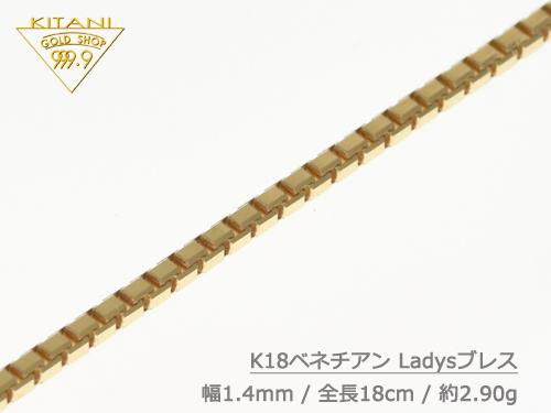 K18 ブレスレット ベネチアン 幅1.4mm/全長18cm/重量 約2.9g Ladys [保証書付]