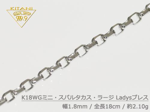 K18ホワイトゴールド ブレスレット ミニ・スパルタカス 幅1.8mm/全長18cm/重量 約2.1g  Ladys(マーベラスカット) [保証書付] ( K18WG )
