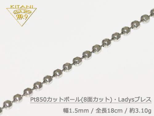 プラチナ850 ブレスレット カットボール 幅1.5mm / 全長18cm/重量 約1.8g [保証書付] ( Pt850 )