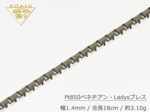 プラチナ850 ブレスレット ベネチアン 幅1.4mm/全長18cm/重量 約3.1g [保証書付] ( Pt850 )